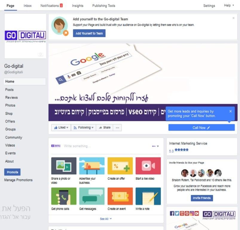 איך לנהל דף עסקי בפייסבוק – כמה טיפים חשובים איך לנהל עמוד בצורה יעילה
