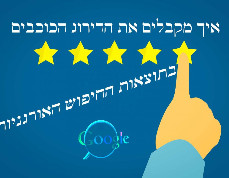 get star ratings google search results