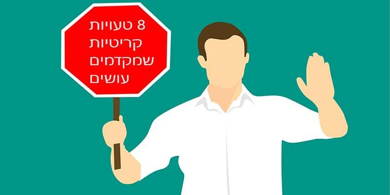8 טעויות קריטיות שאפילו מקדמי אתרים וותיקים נוטים לעשות