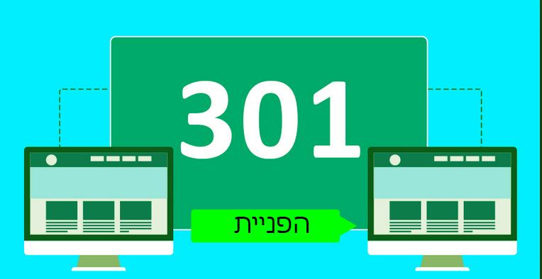 הפניית 301 – הדרכים הנכונות לשימוש בה למטרות SEO