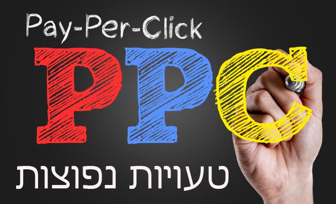 קמפיין PPC – טעויות שיש לתקן לתוצאות טובות יותר